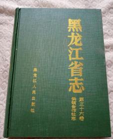黑龙江省志・供销合作社志(第36卷)