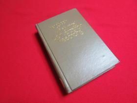 衍生物制备的分析方法手册  英文  1979年