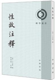《性故注释(理学丛书)》(中华书局)