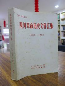 四川革命历史文件汇集(省委文件)1932-1933 1986年刷2000册 珍贵历史资料
