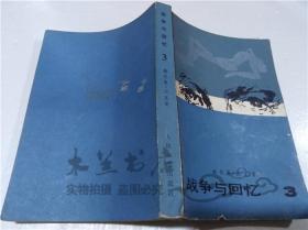 战争与回忆3 赫尔曼.沃克 人民币文学出版社 1982年 32开平装