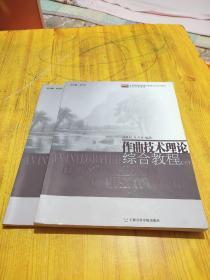 作曲技术理论综合教程(套装上下册)/全国高等院校音乐教育专业系列教材