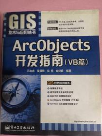 Arcobjects開發指南(VB篇)