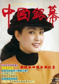 中国银幕 1992年4期 刘晓庆巩俐于荣光