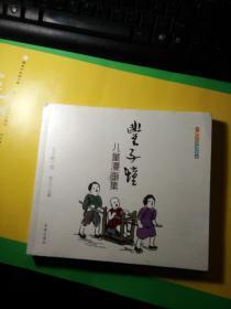 丰子恺漫画漫画集儿童大全故事励志图片