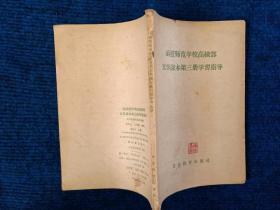 函授师范学校高级部文学课本第三册学习指导(57年1版1印)
