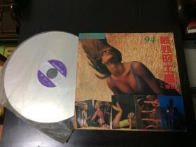 镭射影碟:舞厅发烧友(1) 94最劲的士高