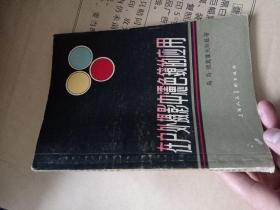 在户外摄影中滤色镜的应用(1957年初版,印5千册,图书馆书,外观旧, )