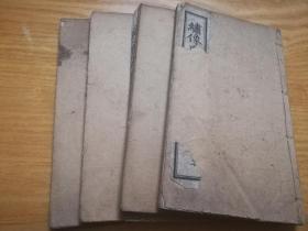 清光绪 上海书局唱本【绣像圣朝鼎盛】4册全(绣像18幅)