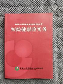 中国人寿保险股份有限公司短险健康险实物