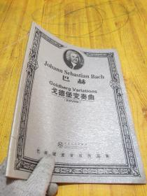 X20 巴赫戈德堡变奏曲 BWV988 一版一印