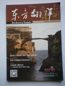 东方翻译 【2014年第5期