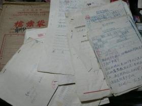 文革老档案一堆合售