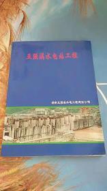 五强溪水电站工程 画册