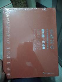 云卷云心 孙文铎 王东明 韩企衡(三册)