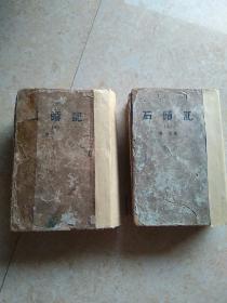 《石头记》(上下册)【30年初版,57年重印,上海1印,精装】