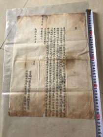 光绪九年。状子县主大宗。字迹工整,清晰有历史研究和欣赏价值。