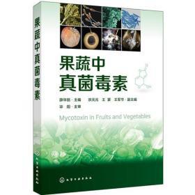 果蔬中真菌毒素