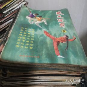 《武术健身》杂志(1981年掉皮某期可能是创刊号单买十元、1982年的 总第2、3、4期、1983年的 总第5、6、6、7期、1984年第1、2、3、4期、1985年第1、2、3、4、4期、1986年第1、3、5、6期、1987年第1、2、2、3、4、5、6期、1988年第4、5、6期、1989年第1、2、3、4、5期。品相不一,个别很旧。可全购,也可分别购,分别购。分购每本6元)