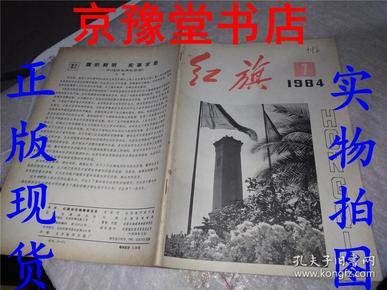 红旗1984.1