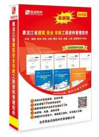 正版 筑业黑龙江省建筑安全市政工程管理软件2018版 拍下减100