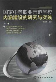 國家中等職業示范學校內涵建設的研究與實踐
