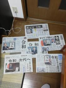 朝日,读卖,每日,日本经济新闻,京都新闻,产经新闻。日本新元号令和各家报纸头条。4月2日头版头条报纸
