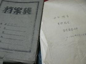 文革老档案一袋1521