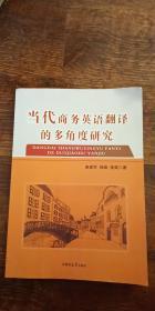 当代商务英语翻译的多角度研究