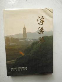 浮梁县志(精装)