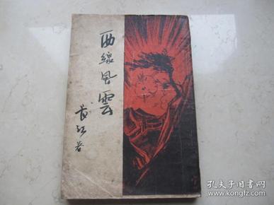 代朋友售  民国二十六年出版抗战纪实文献   《西线风云》范长江著   大公报馆出版