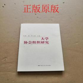 大学协会组织研究(胡娟、李立国  签赠本)