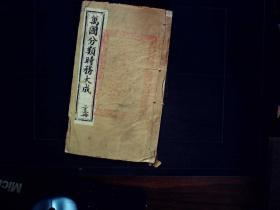 Q641洋务运动史料,清末白纸精印本:万国分类时务大成,原装一册卷30 内容为各国船政和航海简发,封皮有满文大印一枚,内多表