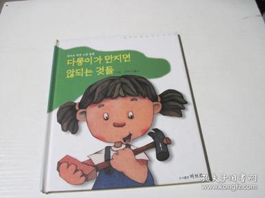 朝鲜文 少儿类(书名看图)【C7】