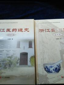 浙江醫藥通史   古代卷 近代卷 2冊合售(16開精裝 品好)共二卷