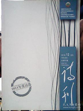 诗刊 2011年12月号  下半月刊【《诗刊》2011年度诗选】