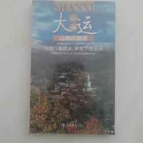 旅游自由行系列:山西自助游