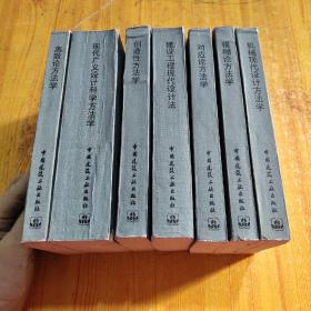 现代设计法丛书  [7册]