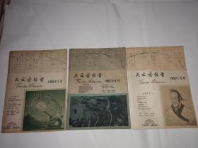天文爱好者1960年第2月、4月、6月(第1、2、3期)全3期合售