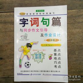 六年级 上(北师大版)(2010年6月印刷)/字词句篇 与同步作文引导及作业设计