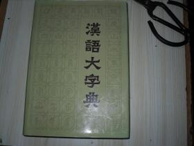 汉语大字典                   X1770