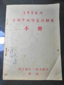 1956年全国甲级队篮球联赛手册