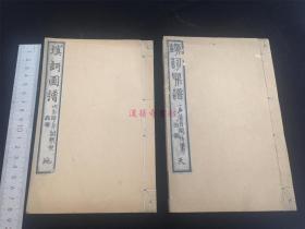 和刻《填词图谱》2册全,又名《花月关情笔》。江户时期汉学者、画家编的学习汉词的读本,收录不少精品中华词。