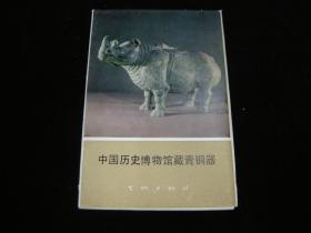 早期明信片:进全品--77年一版一印《中国历史博物馆藏青铜器》10张一套全