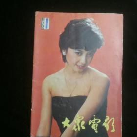 《大众电影》   1986年第1期  封面:朱琳