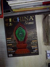 中国宝石---希望之石葡萄石 总第96期