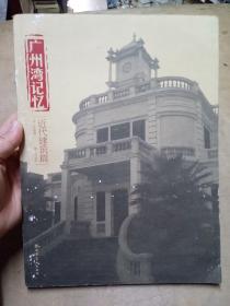 广州湾记忆—近代建筑篇