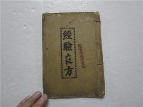 民国22年线装本 经验良方 全一册 (新会唐寿庵敬撰搜订 江门众兴路艺新印)