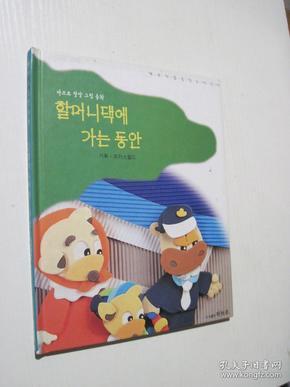 朝鲜文 少儿类(书名看图)【C10】
