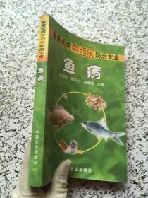 畜禽疾病中西医防治大全:鱼病